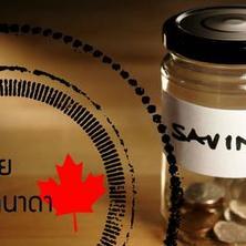 ค่าใช้จ่ายเรียนต่อแคนาดา ค่าใช้จ่ายในชีวิตประจำวันในแคนาดา